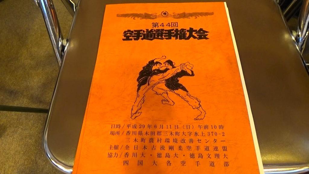 全日本古流空手道選手権大会