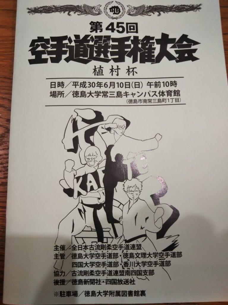 第45回全日本古流剛柔空手道選手権大会植村杯